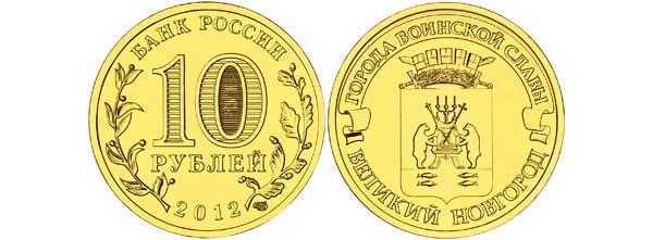 1 октября 2012 года Банк России выпускает в обращение новые памятные монеты.